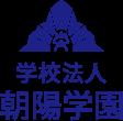 学校法人朝陽学園