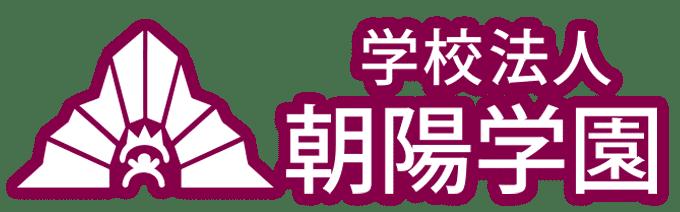 朝陽学園ロゴ
