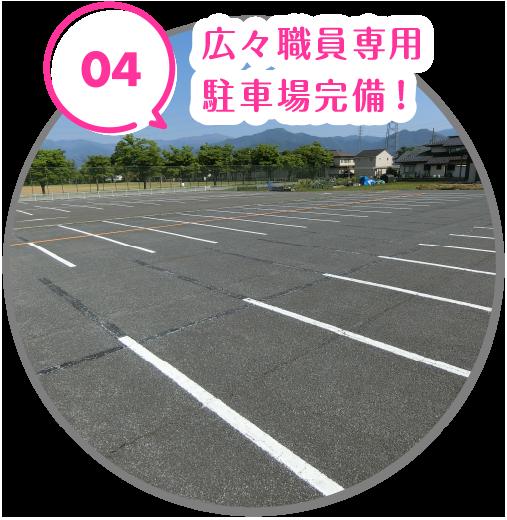 広々職員専用駐車場完備!