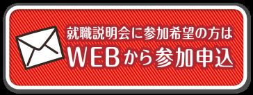 就職説明会に参加希望の方はWEBから参加申込