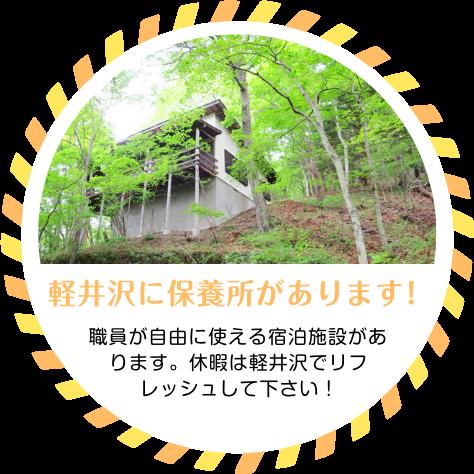 軽井沢に保養所があります! 職員が自由に使える宿泊施設があります。休暇は軽井沢でリフレッシュして下さい!