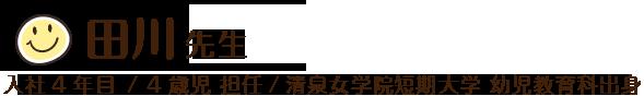 田川愛梨 入社1年目/3歳児副担任 清泉女学院短期大学幼児教育科出身