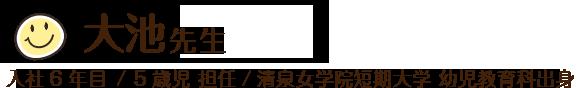 大池 多英子 入社 3年目 / 2 歳児 担任 / 清泉女学院短期大学 幼児教育科出身