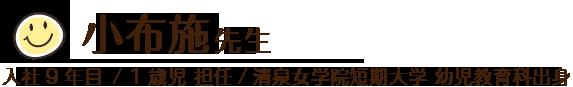 小布施 嘉奈子 入社 6年目 / 1 歳児 担任 / 清泉女学院短期大学 幼児教育科出身