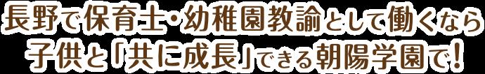 長野で保育士・幼稚園教諭として働くなら子供と「共に成長」できる朝陽学園で!